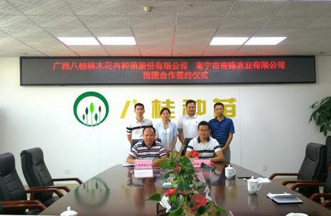 必威中文网必威体育网下载公司与南宁市青锋农业有限公司确立合作关系
