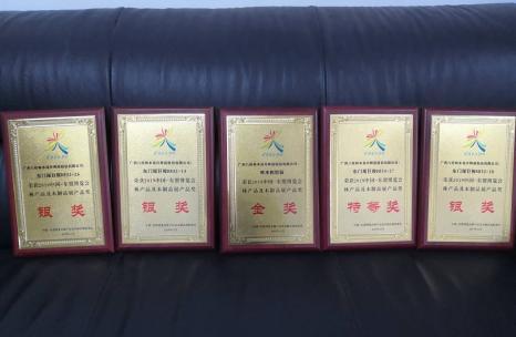 必威中文网必威体育网下载公司荣获2019年中国—东盟博览会林木展多个奖项