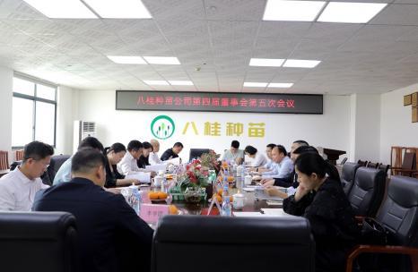 千赢游戏官方下载千赢网页手机版登入公司召开第四届董事会第五次会议